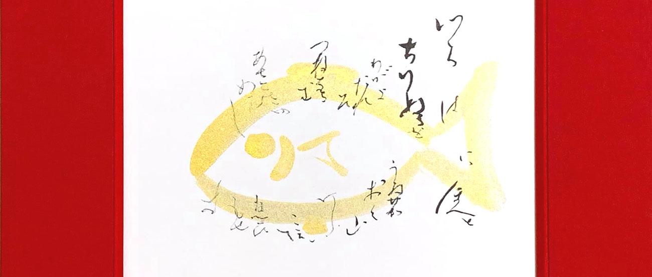 Ohnai Ishii